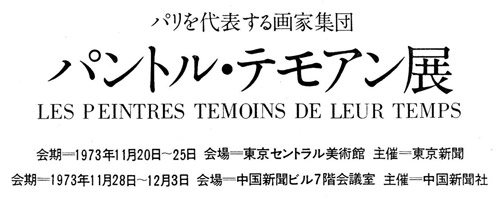 Les Peintres témoins de leur Temps au Japon en 1973